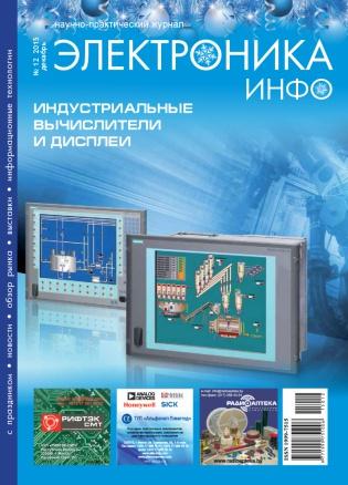 Электронное издание Электроника инфо