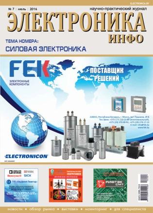 Подписка на электронное издание Электроника инфо