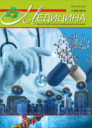 Подписка на электронное издание Медицина
