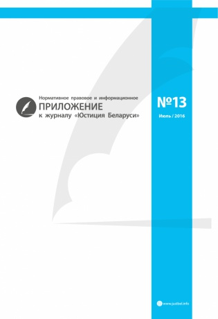 Подписка на электронное издание Приложение к журналу «Юстиция Беларуси»