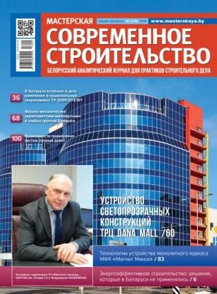 Электронное издание Мастерская. Современное строительство