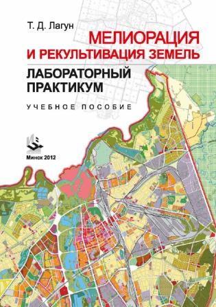Электронное издание Мелиорация и рекультивация земель. Лабораторный практикум