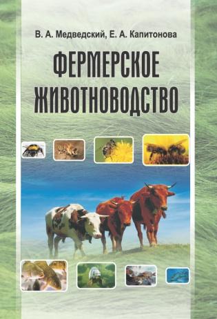 Электронное издание Фермерское животноводство