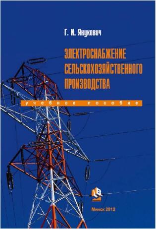 Электронное издание Электроснабжение сельскохозяйственного производства
