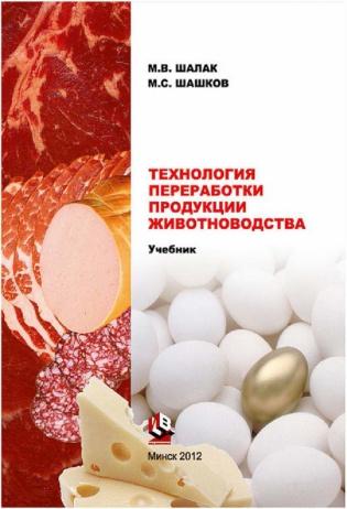 Электронное издание Технология переработки продукции животноводства