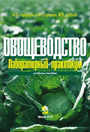 Электронное издание Овощеводство. Лабораторный практикум
