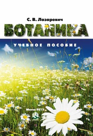 Электронное издание Ботаника