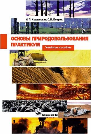 Подписка на электронное издание Основы природопользования. Практикум