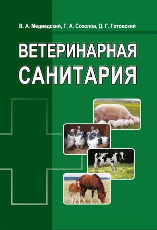 Электронное издание Ветеринарная санитария