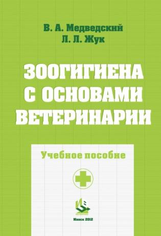 Электронное издание Зоогигиена с основами ветеринарии. Практикум