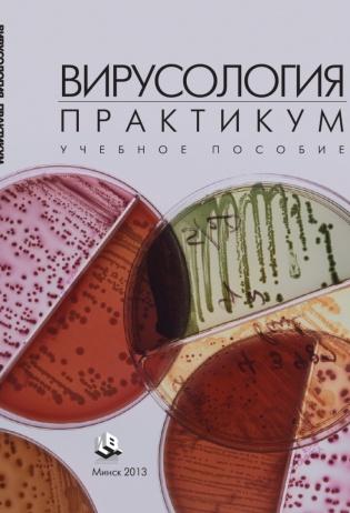 Электронное издание Вирусология. Практикум
