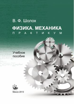 Электронное издание Физика. Механика. Практикум