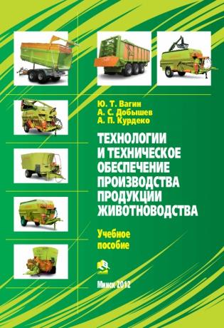 Электронное издание Технологии и техническое обеспечение производства продукции животноводства