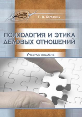 Электронное издание Психология и этика деловых отношений