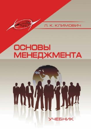 Электронное издание Основы менеджмента