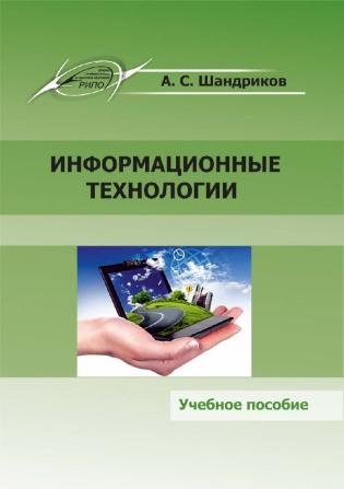 Электронное издание Информационные технологии