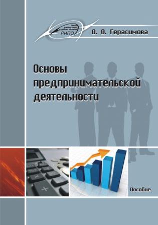Электронное издание Основы предпринимательской деятельности