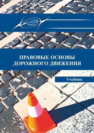 Электронное издание Правовые основы дорожного движения