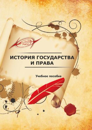 Электронное издание История государства и права