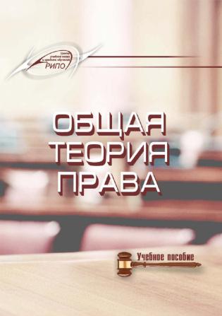 Электронное издание Общая теория права