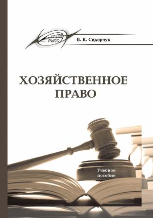 Электронное издание Хозяйственное право