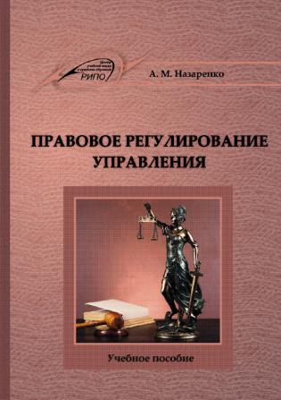 Электронное издание Правовое регулирование управления