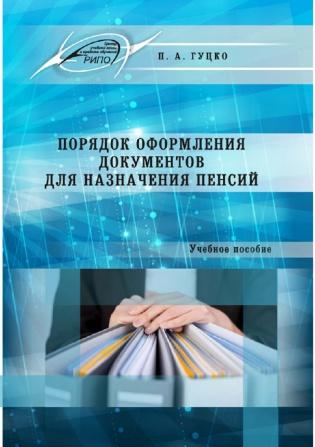 Электронное издание Порядок оформления документов для назначения пенсий