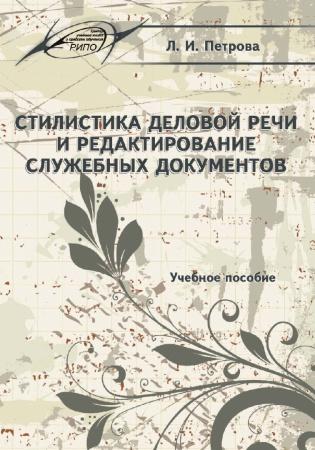 Электронное издание Стилистика деловой речи и редактирование служебных документов