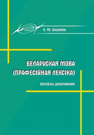 Электронное издание Беларуская мова (прафесійная лексіка)