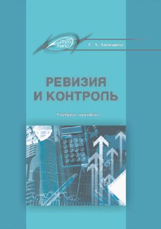 Подписка на электронное издание Ревизия и контроль