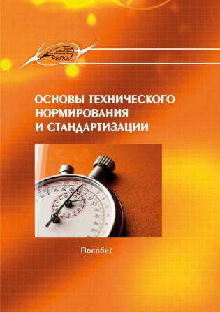 Подписка на электронное издание Основы технического нормирования и стандартизации