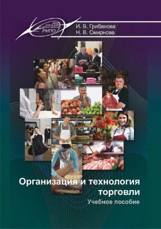 Подписка на электронное издание Организация и технология торговли