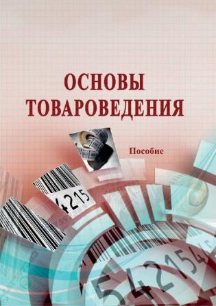 Подписка на электронное издание Основы товароведения