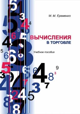 Электронное издание Вычисления в торговле