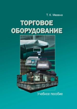 Подписка на электронное издание Торговое оборудование