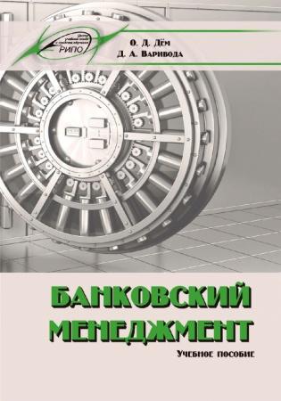 Электронное издание Банковский менеджмент