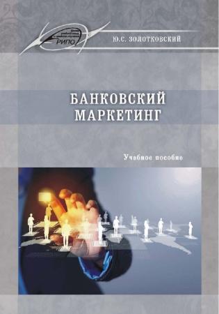 Электронное издание Банковский маркетинг