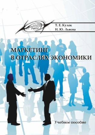 Электронное издание Маркетинг в отраслях экономики