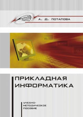 Электронное издание Прикладная информатика