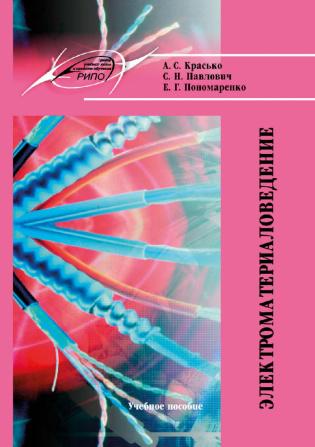 Электронное издание Электроматериаловедение