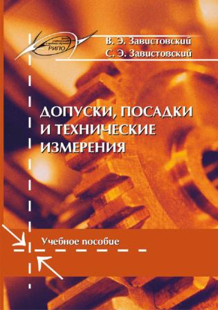 Электронное издание Допуски, посадки и технические измерения