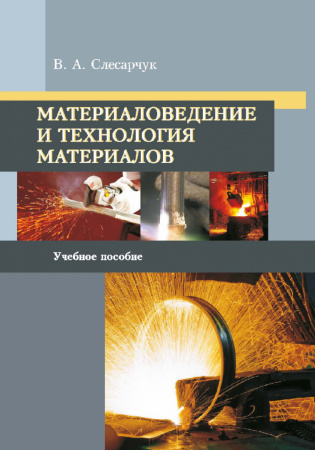 Электронное издание Материаловедение и технология материалов