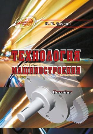 Подписка на электронное издание Технология машиностроения