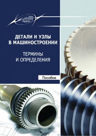 Электронное издание Детали и узлы в машиностроении. Термины и определения