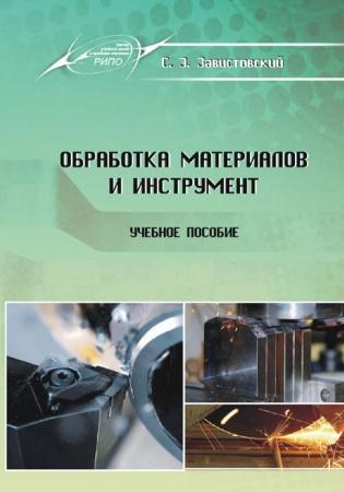Электронное издание Обработка материалов и инструмент