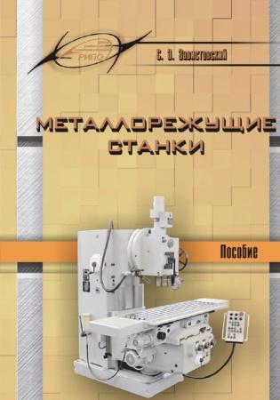 Электронное издание Металлорежущие станки
