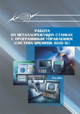Подписка на электронное издание Работа на металлорежущих станках с программным управлением (система SINUMERIK 802Dsl)