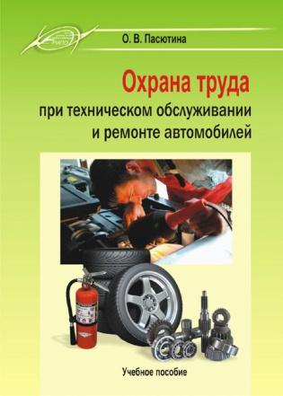 Электронное издание Охрана труда при техническом обслуживании и ремонте автомобилей