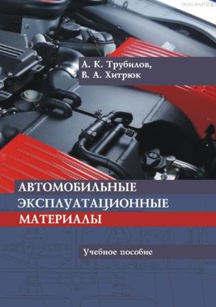 Электронное издание Автомобильные эксплуатационные материалы