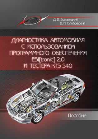 Электронное издание Диагностика автомобиля с использованием программного обеспечения ESI[tronic] 2.0 и тестера KTS 540